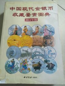 中国现代金银币收藏鉴赏图典2011年版