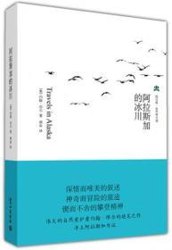 经典游记译丛:阿拉斯加的冰川(精装版)