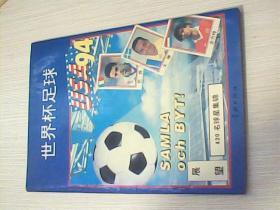 世界杯足球 420名球星集锦c4
