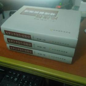 世界军事哲学思想史 (上、中、下)三册全    精装