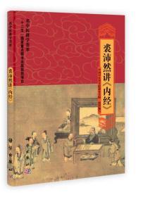 名中医讲学荟萃:裘沛然讲《内经》 正版