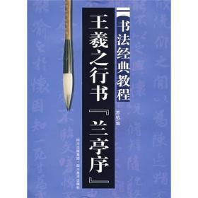 书法经典教程:王羲之行书《兰亭序》
