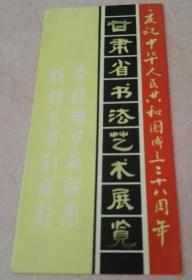 请柬:庆祝中华人民共和国成立二十八周年 甘肃省书法艺术展览【 1977 兰州 】
