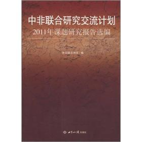 中非联合研究交流计划:2011年课题研究报告选编