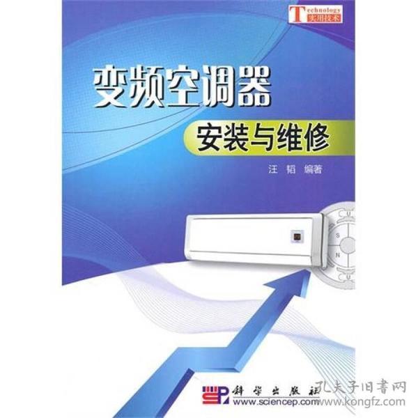 变频空调器安装与维修