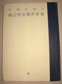 日本侵华资料 1942年 《大东亚战争海军作战写真记录》 Ⅰ大16开精装厚册 含香港攻略 占领九龙 香港岛 入城式 入驻上海租界 太平洋战争 新加坡 菲律宾等地