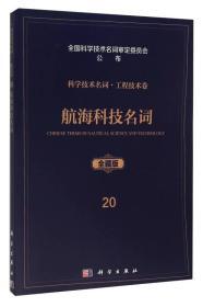 航海科技名词(全藏版)