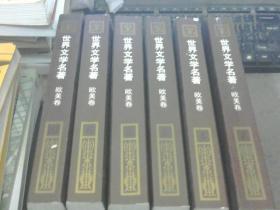 世界文学名著连环画4、5、6、7、8、10册2013年一版一印