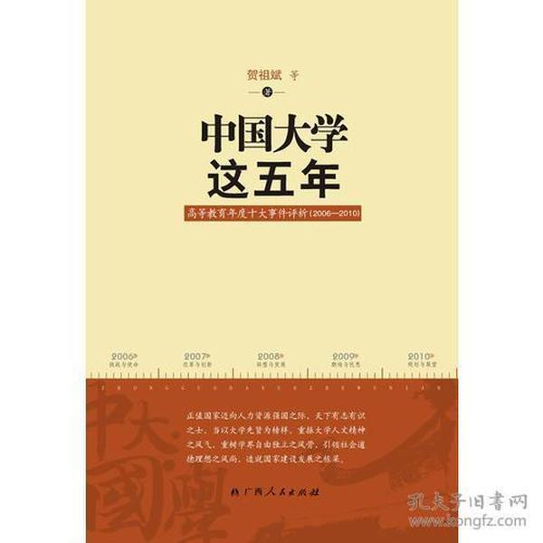 中国大学这五年 : 高等教育年度十大事件评析
