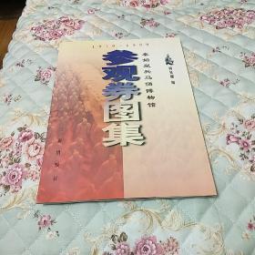 秦始皇兵马俑博物馆参观券图集:1979~1999