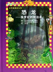 世界真奇妙丛书:恐龙-侏罗纪的统治者(精)