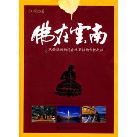 佛在云南:从西双版纳到香格里拉的佛教之旅