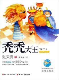 A1张天翼童话画本系列:秃秃大王