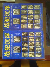 战犯沉浮:毛泽东圈定的43名国民党战犯(上下)