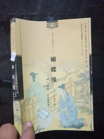 古典十大情缘小说之六 蝴蝶缘. ...