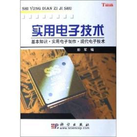实用电子技术-基本知识.实用电子制作.现代电子技术