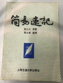 简易速记 (上海)