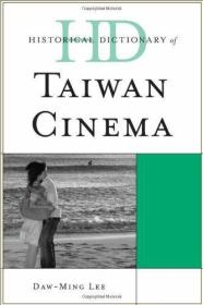 台湾电影历史字典 Historical Dictionary of Taiwan Cinema