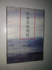 日本天皇列传