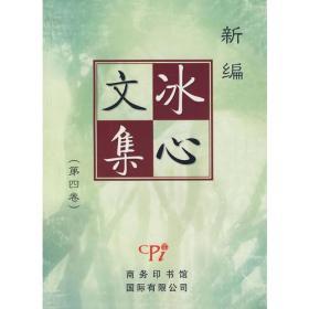 新编:冰心文集 第四卷