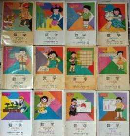 90年代老课本:人教版小学数学教材全套12本小学课本教科书 【94-01版 】