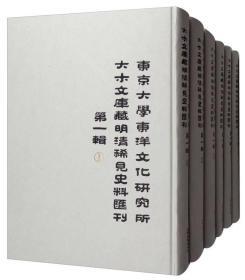 东京大学东洋文化研究所大木文库藏明清稀见史料汇刊(第一辑 套装共6册)