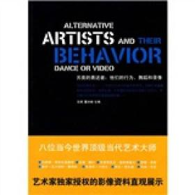 伊比利亚丛书 艺术馆:另类的表述者:他们的行为、舞蹈和录像