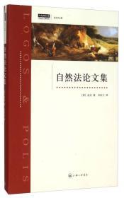洛克作品集:自然法论文集