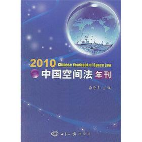 中国空间法年刊·2010
