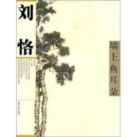 墙上鱼耳朵:中国作家档案书系・第1辑