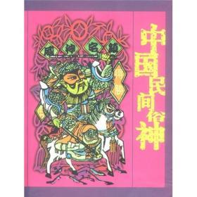 正版现货  中国民间俗神    库存书   内页无写划