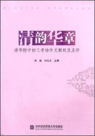 清韵华章:清华附中初三考场作文解析及点评