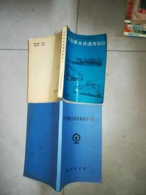 机车乘务员通用知识 + SS1型电力机车乘务员手册    株洲机务段   2004年   2本合售