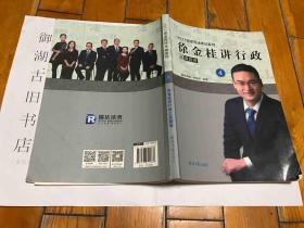 2017年国家司法考试系列·徐金桂讲行政之真题卷 4