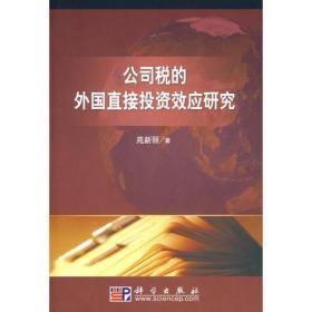 公司税的外国直接投资效应研究