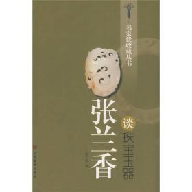 鉴宝收藏文库名家谈收藏丛书:张兰香谈珠宝玉器