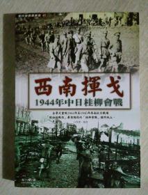 1944桂柳大撤退:桂柳会战影像全纪录