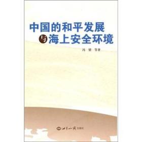 中国的和平发展与海上安全环境