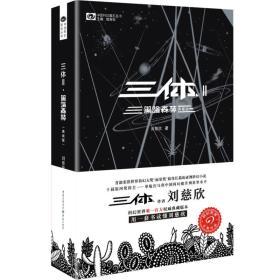 三体(Ⅱ黑暗森林典藏版)/中国科幻基石丛书