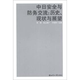 正版包邮微残—中日安全与防务交流:历史、现状与展望CS9787501243327