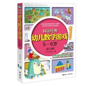 韩国经典幼儿数学游戏5—6岁(全三册)