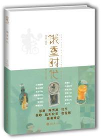 饿童时代 殳俏 著 重庆大学出版社 9787562492542