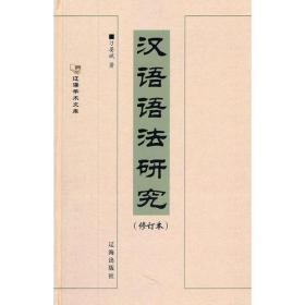 汉语语法研究