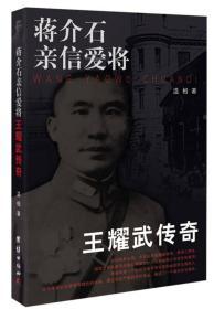 蒋介石亲信爱将:王耀武传奇