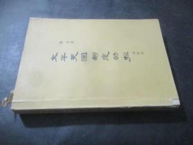 太平天国制度初探(增订本)