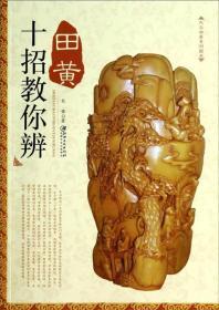大众收藏系列丛书:十招教你辨田黄