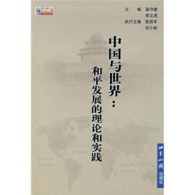 中国与世界:和平发展的理论和实践