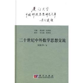中国科技思想研究文库:二十世纪中外数学思想交流