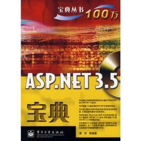 正版现货 宝典丛书100万:ASP.NET3.5宝典 出版日期:2009-01印刷日期:2009-01印次:1/1