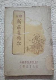 绘图新庄农杂字 1948年1月再版